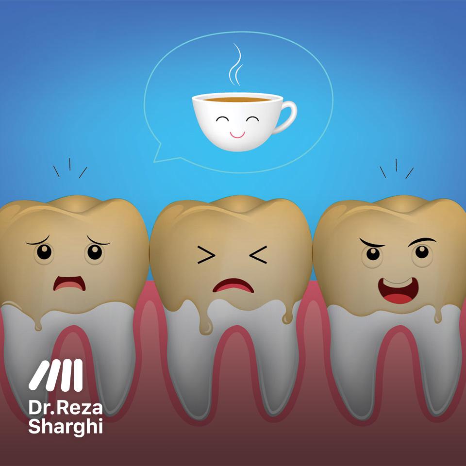 لکه قهوه روی دندان